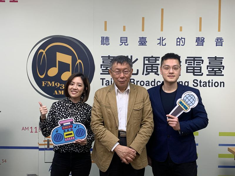 台北廣播電台《台北進行式》節目,2月16日大年初五邀請到台北市長柯文哲擔任重磅來賓。 圖/北市觀傳局提供
