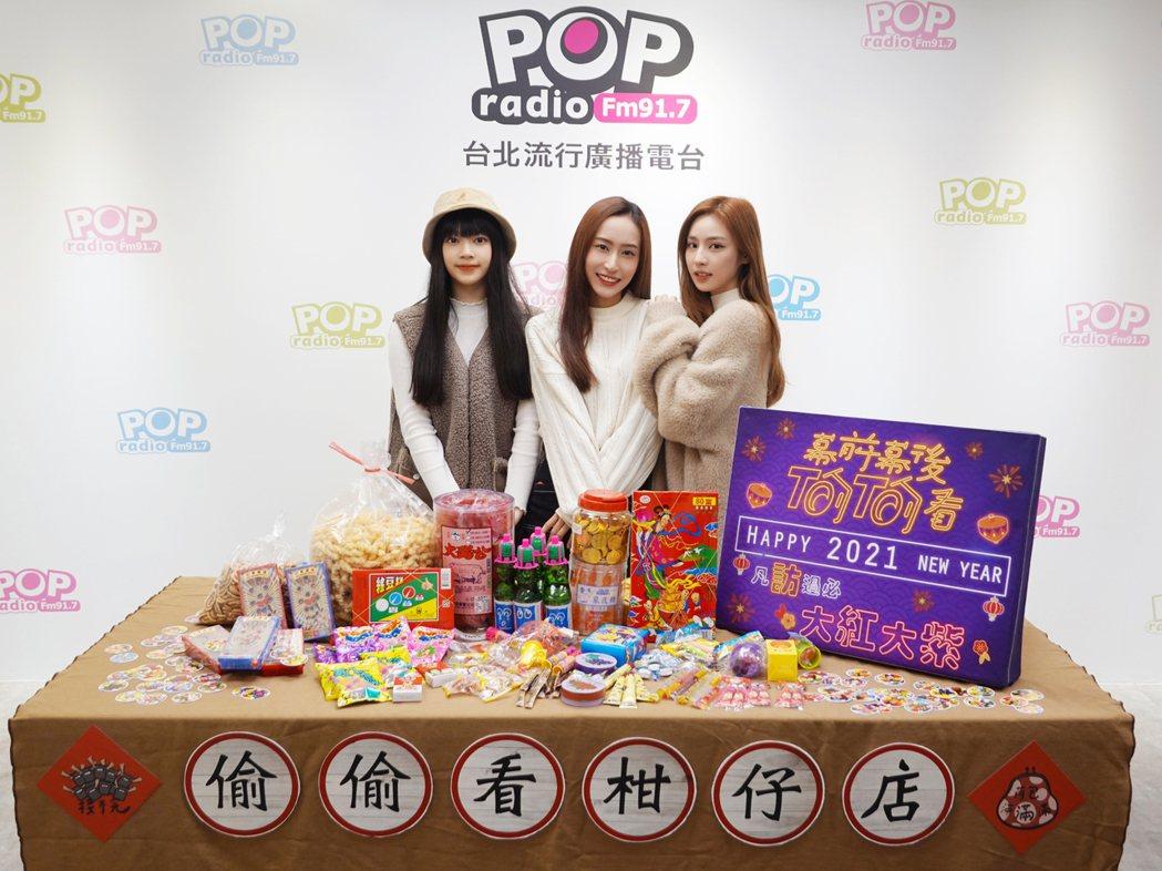 PER6IX的馬瑋伶(左起)、彭名慧、王加瑄應邀主持POP Radio過年特別節...