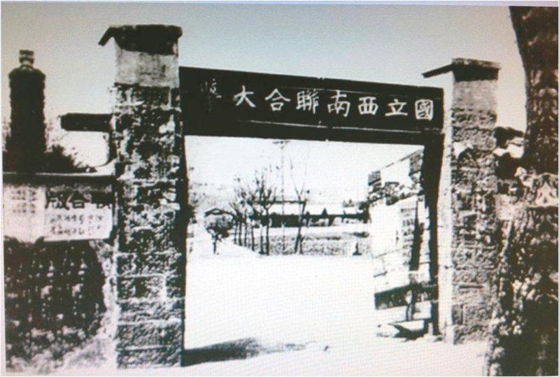 國立西南聯合大學校門。(圖/新華社)