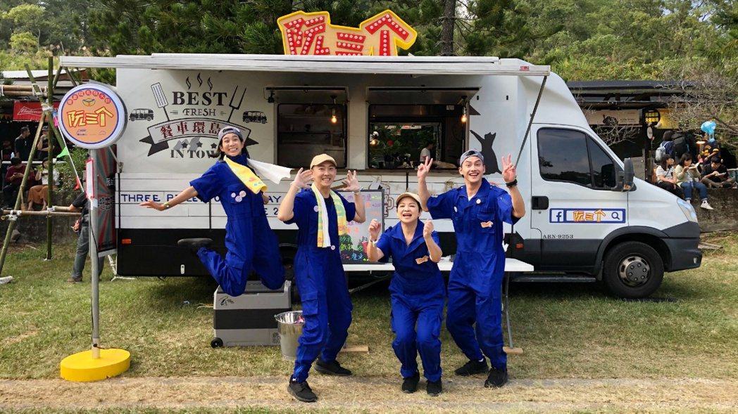 公視推出春節特別節目「阮三个 – 餐車環島發大財2」。圖/公視提供