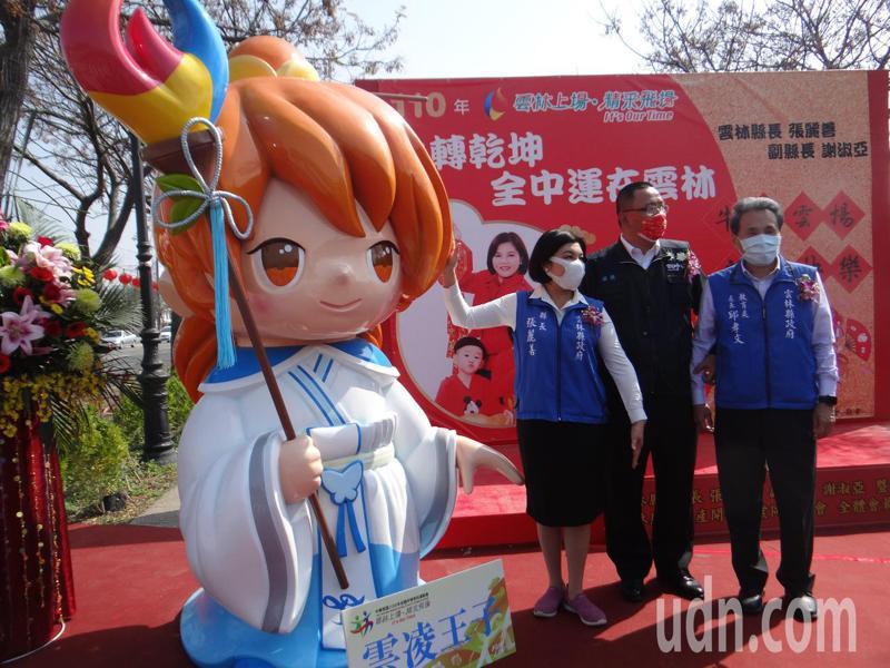 雲林縣長張麗善(左一)歡迎全國民眾來雲林遊玩和「雲凌王子、蘭心公主」公仔拍照打卡留念。記者蔡維斌/攝影