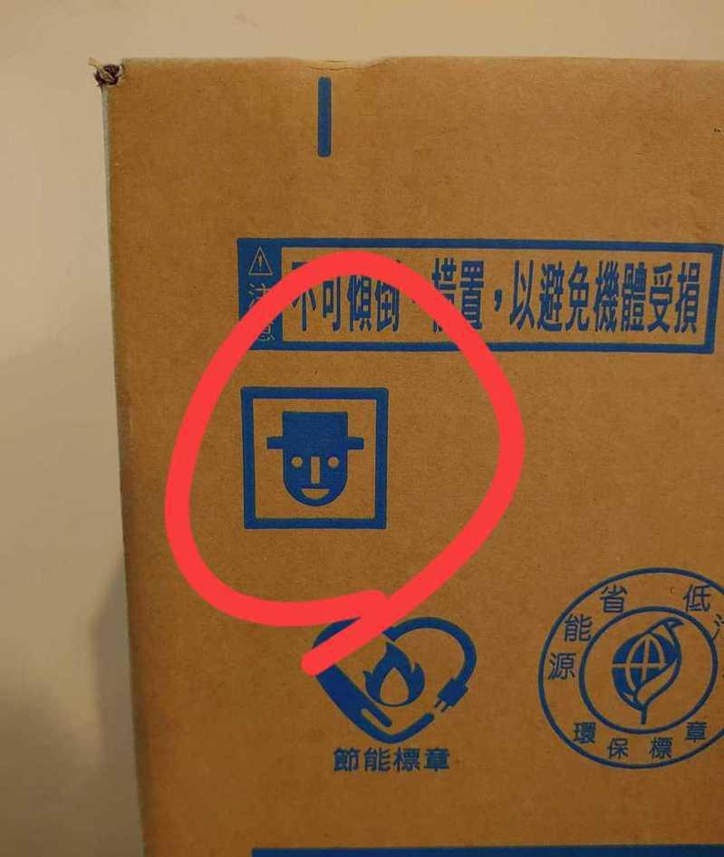 電器紙箱出現的「神秘人像圖」,代表機器正面。圖擷自facebook
