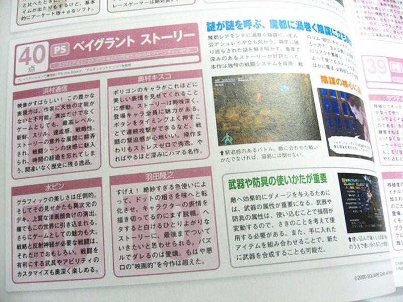 當時Fami通雜誌對流浪者之歌的評分感言。