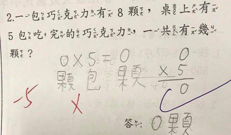 原PO貼出一道小二數學題,網友紛紛直呼「這陷阱題」。圖擷自爆怨公社