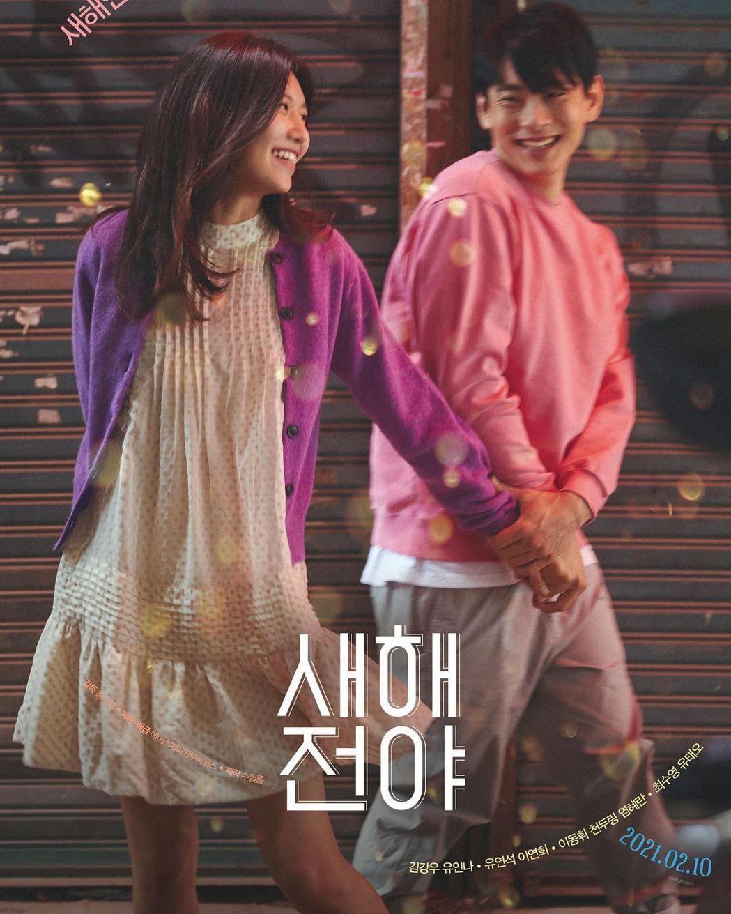 秀英搭檔劉台午演出電影「今天決定我愛你」。圖/擷自IG