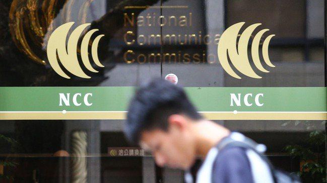 國家通訊傳播委員會(NCC)。 報系資料照