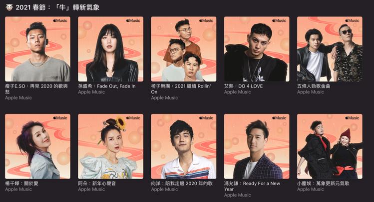 Apple Music今年邀請了2020年活躍於華語樂壇的10組音樂人,為樂迷選...