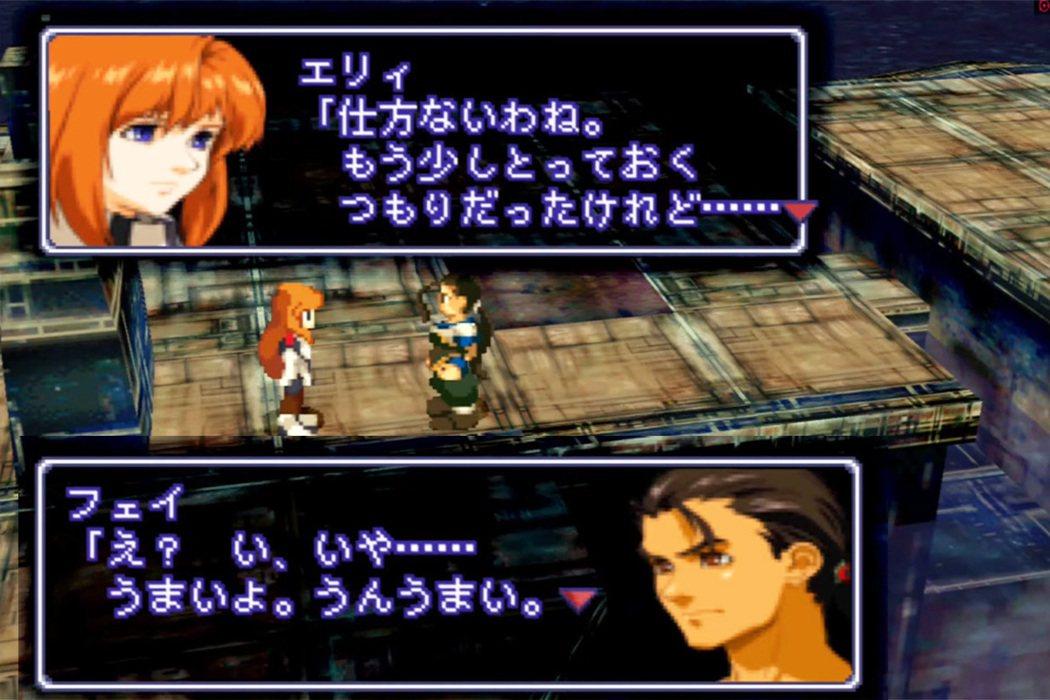 主角黃飛鴻(飛)與女主角艾莉,兩個人在遊戲中有著舉足輕重的地位,也是故事相當關鍵...
