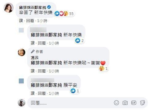 圖/擷自馮云 臉書