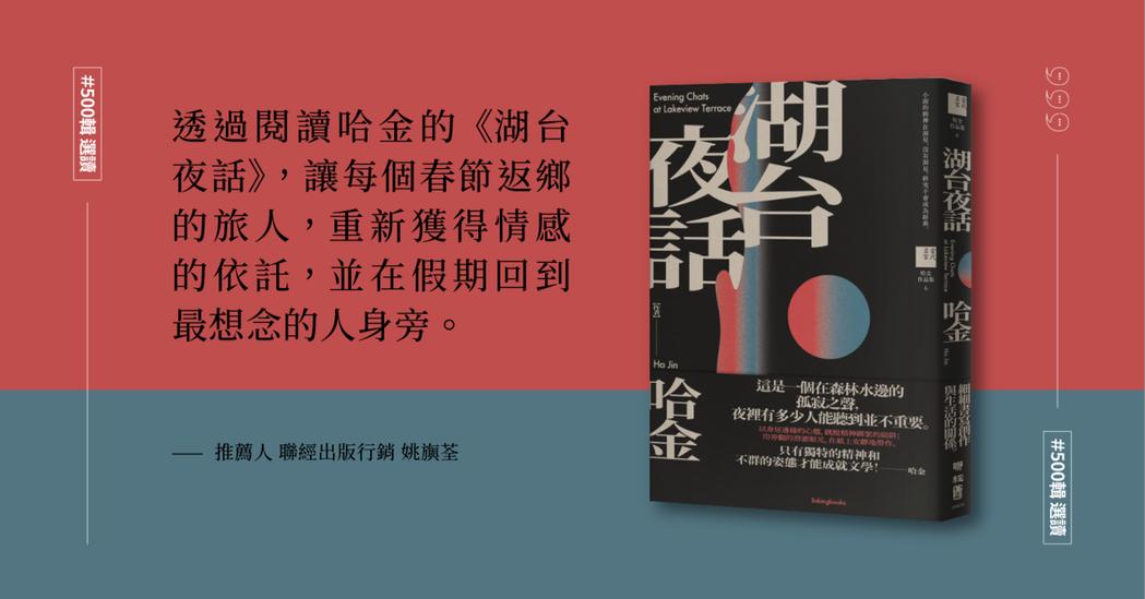 圖/書封圖為聯經出版化提供