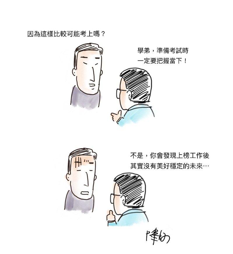 臉書粉專「P律師漫畫法律人生」,去年出版《早知道就這樣準備國考:P律師從落榜到上榜的考取秘訣》。圖/「P律師」提供