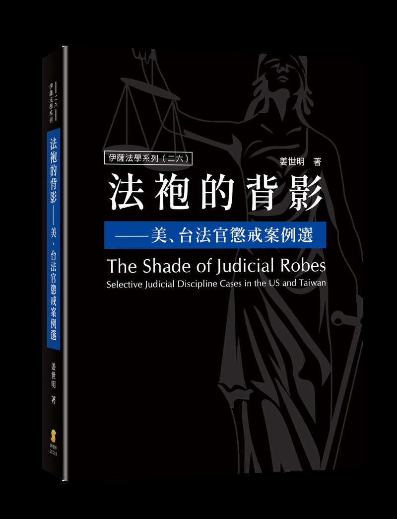 「法袍的背影—美、台法官懲戒案例選」立體書封面照。圖/新學林出版社提供。