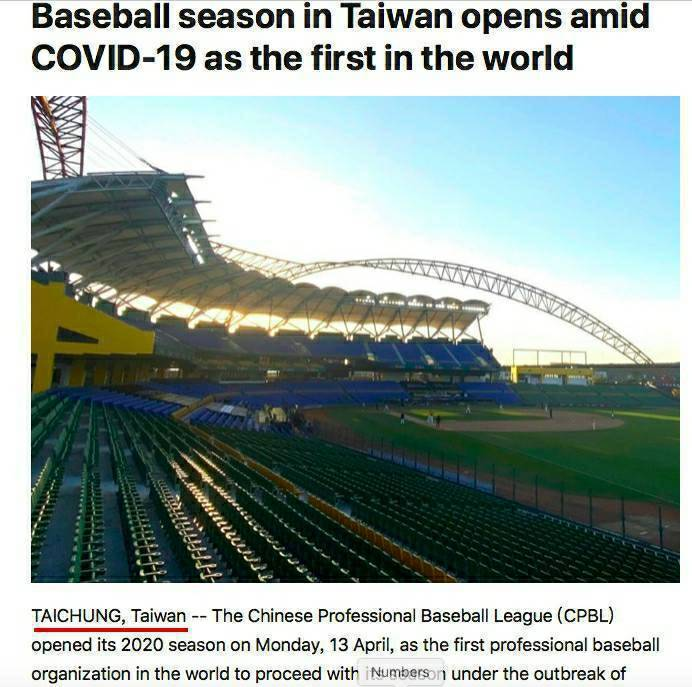 中華職棒去年總冠軍賽第一戰,獲得國際關注。圖/台中市政府提供
