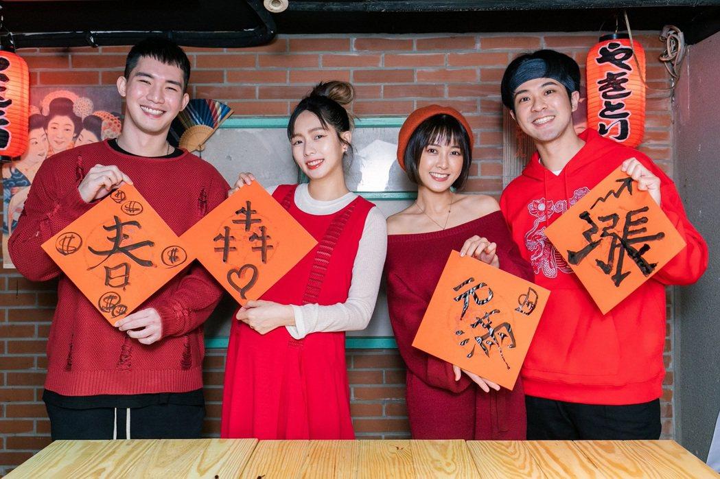 楊鎮(左起)、簡廷芮、林艾璇(大元)、顏毓麟寫下新年新希望。圖/藝和創藝提供