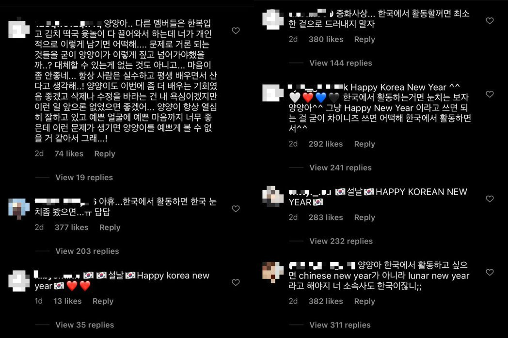 圖/擷自NCT中國分隊台灣成員揚揚IG