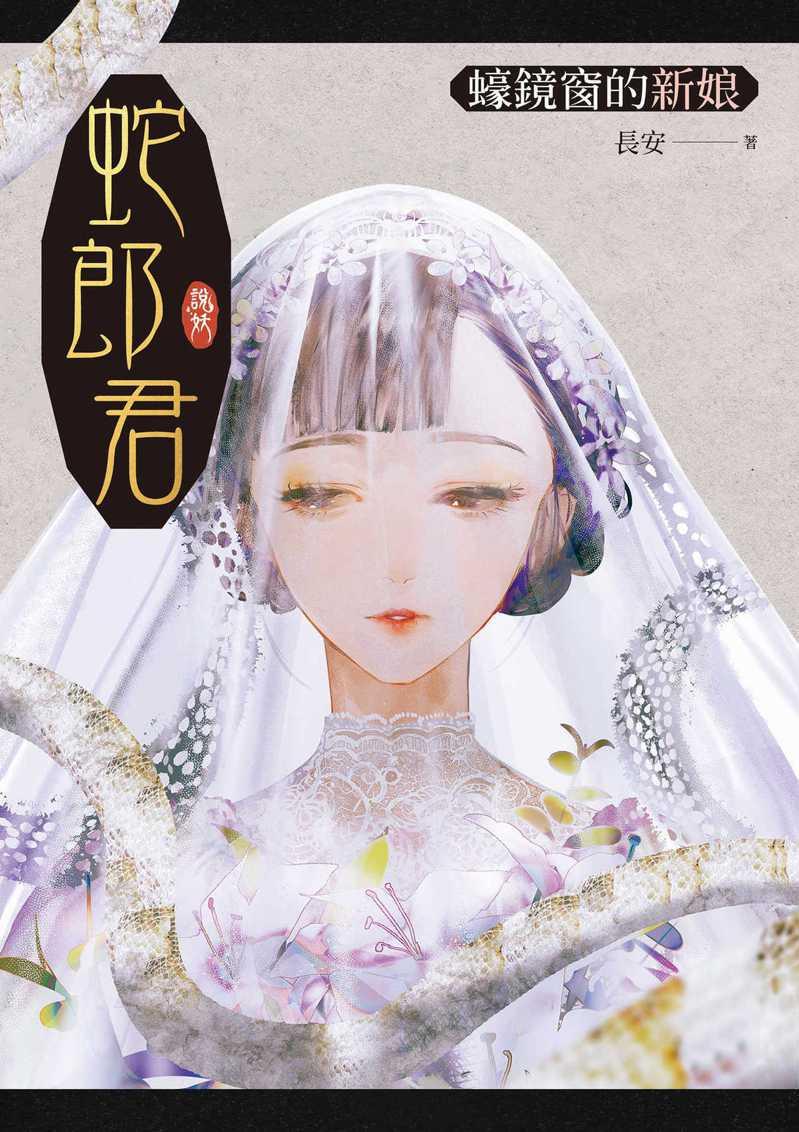書名:《蛇郎君:蠔鏡窗的新娘》 作者:長安  出版社:聯經出版 出版時間:2021年1月14日