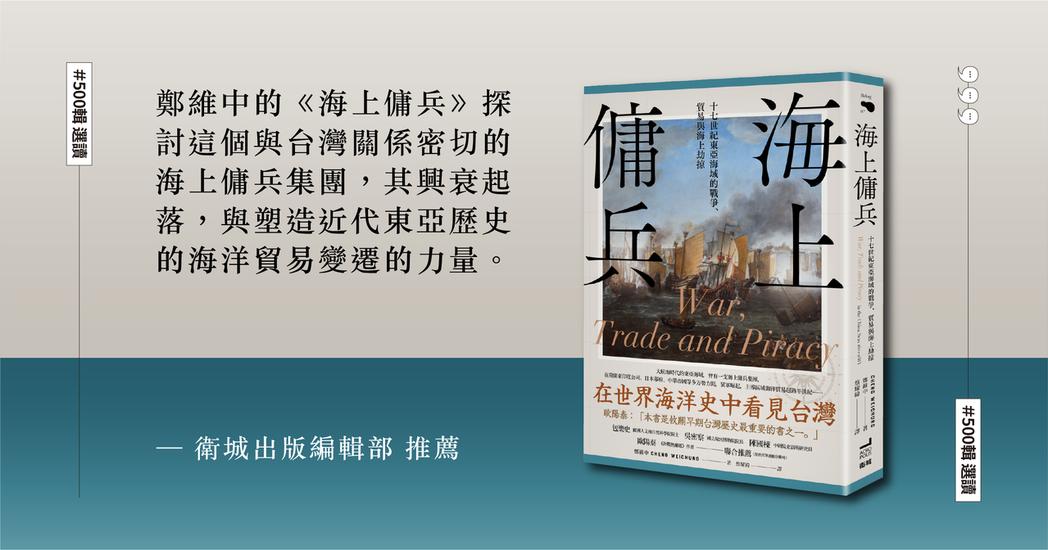 圖/書封圖為衛城出版提供