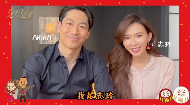 林志玲與丈夫AKIRA齊賀新年。圖/摘自臉書