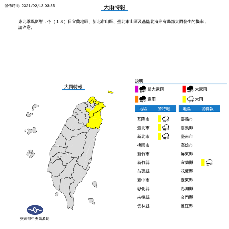 中央氣象局今晨針對四縣市發布大雨特報。圖/取自中央氣象局官網