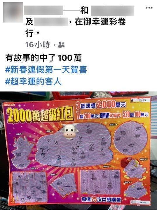 南投縣水里鄉「御幸運彩券行」開出「2000萬超級紅包」的百萬大獎。圖/黃小姐提供