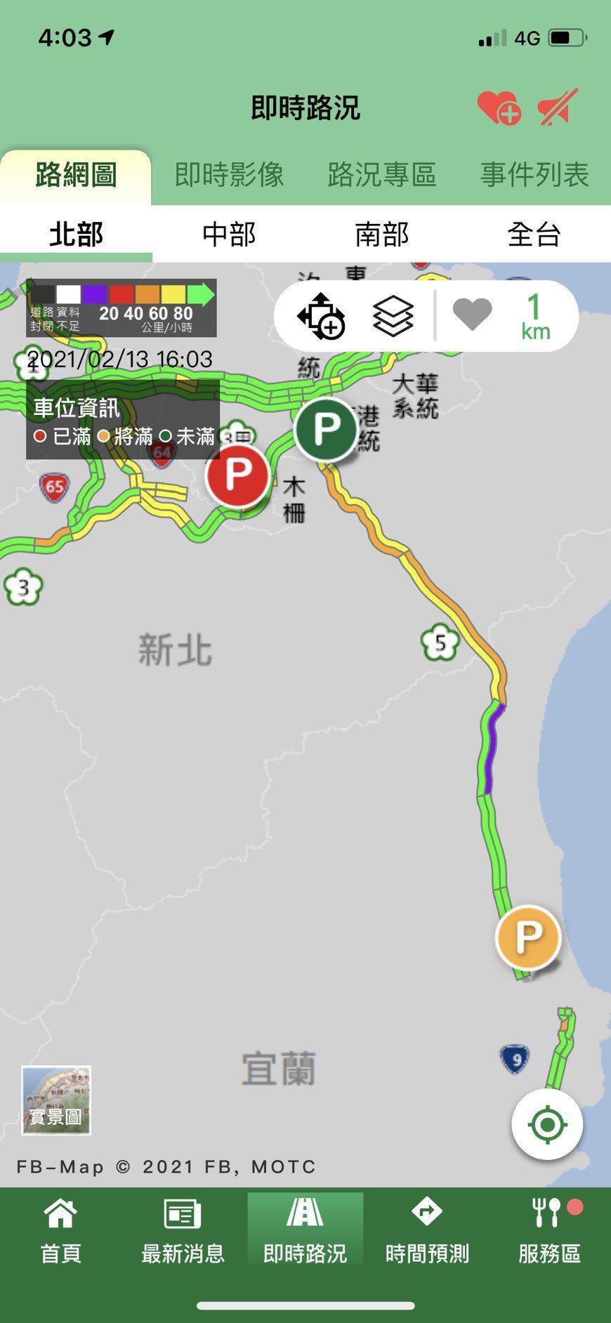 國5宜蘭-頭城北向路段呈現「紫爆」,1小時時速只有17公里。記者葉冠妤/翻攝