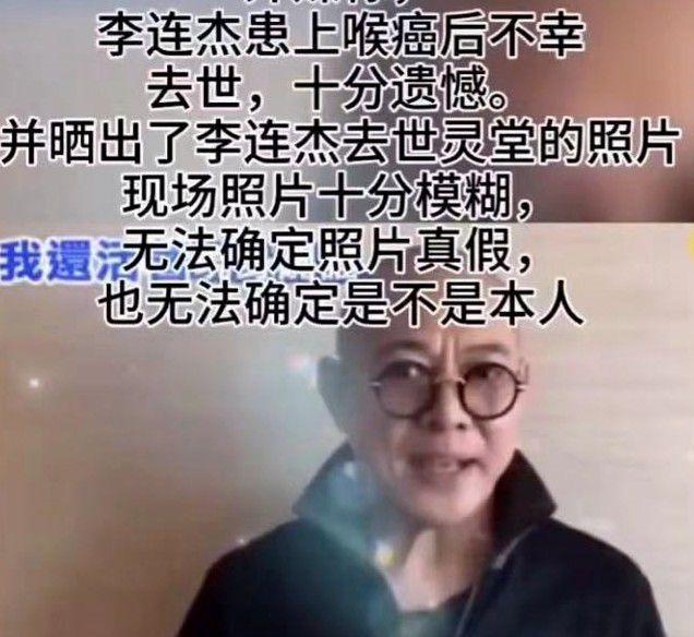 微博上眾多網友瞎扯李連杰已於除夕病逝。圖/摘自微博