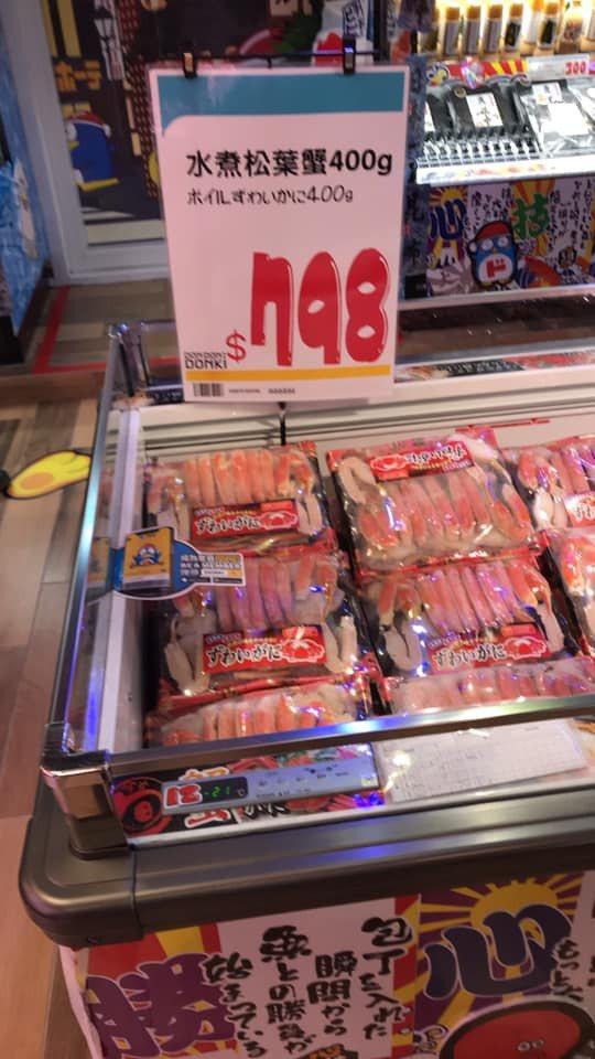 民眾表示,以重量計算,唐吉訶德販售的水煮松葉蟹比好市多貴400元。圖/截自臉書「Costco好市多 商品經驗老實說」