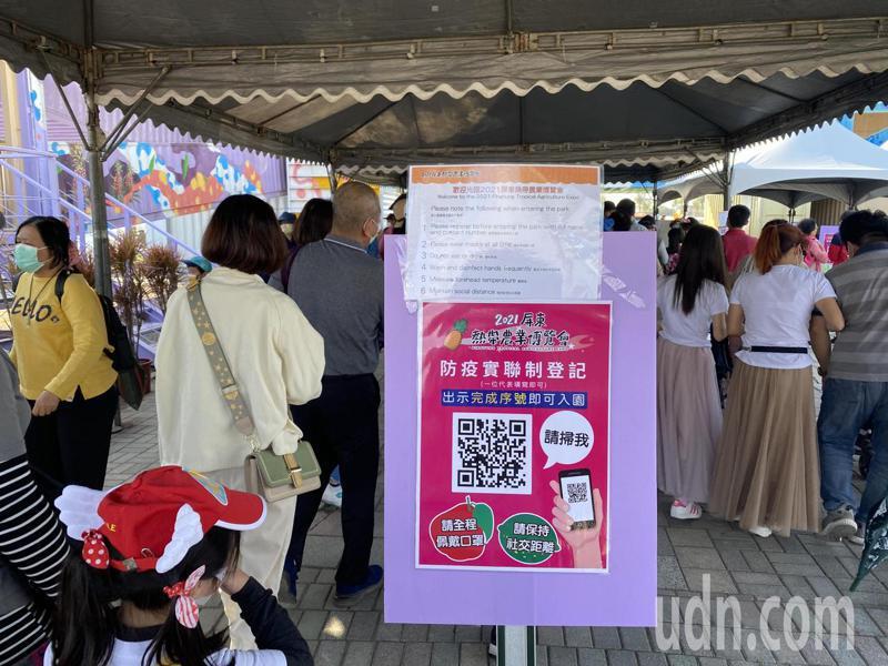 屏東熱帶農業博覽會占地30公頃,加強防疫措施,入園採取實聯制登記。記者劉星君/攝影
