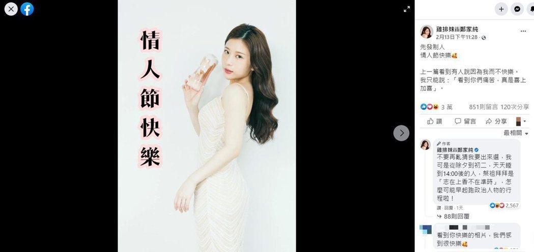 圖/摘自雞排妹臉書