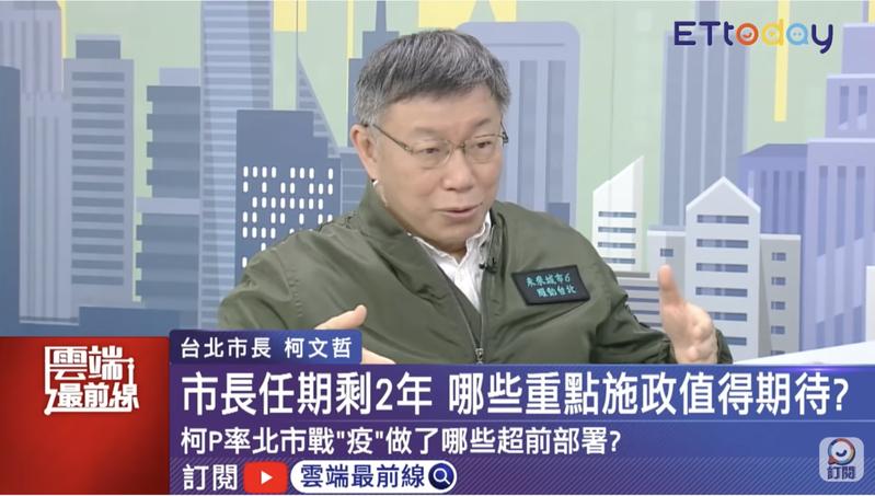 台北市長柯文哲今在節目上表示,如果要選總統的話,2023再認真選就可以了。圖/擷取自「雲端最前線」網路直播