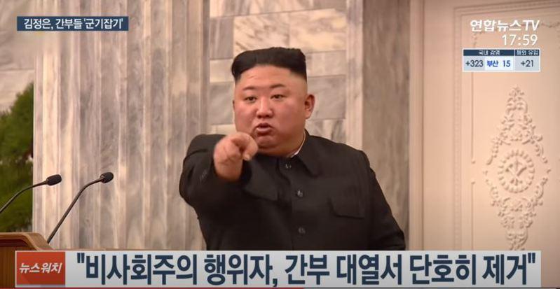 北韓領導人金正恩。圖取自Youtube