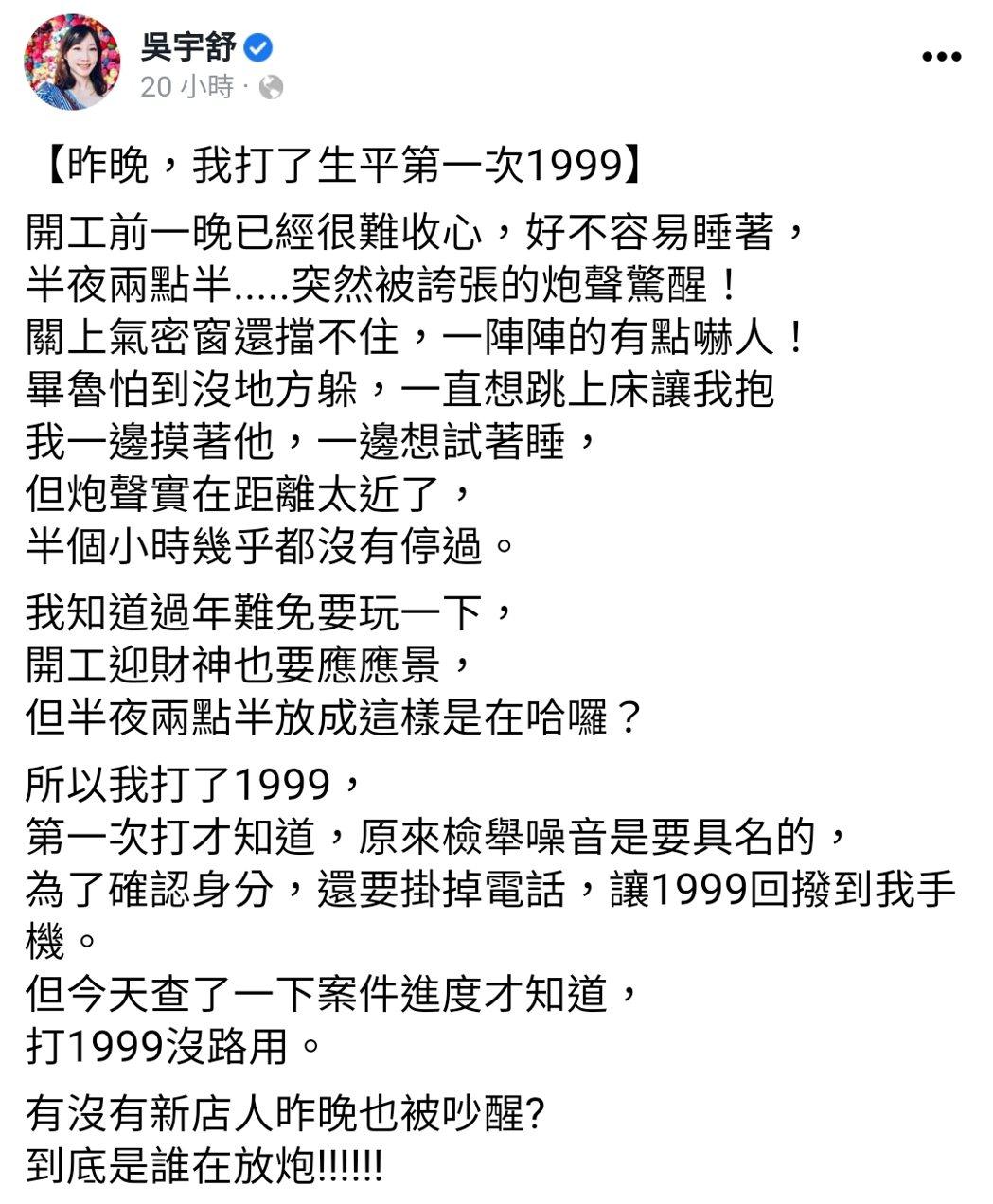 吳宇舒打1999檢舉噪音案件處理進度。 圖/擷自吳宇舒臉書