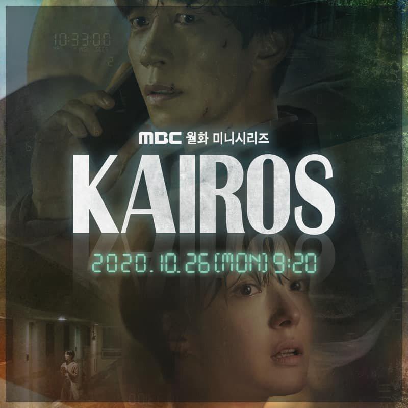 韓劇「KAIROS:化時為機」。 圖/擷自臉書