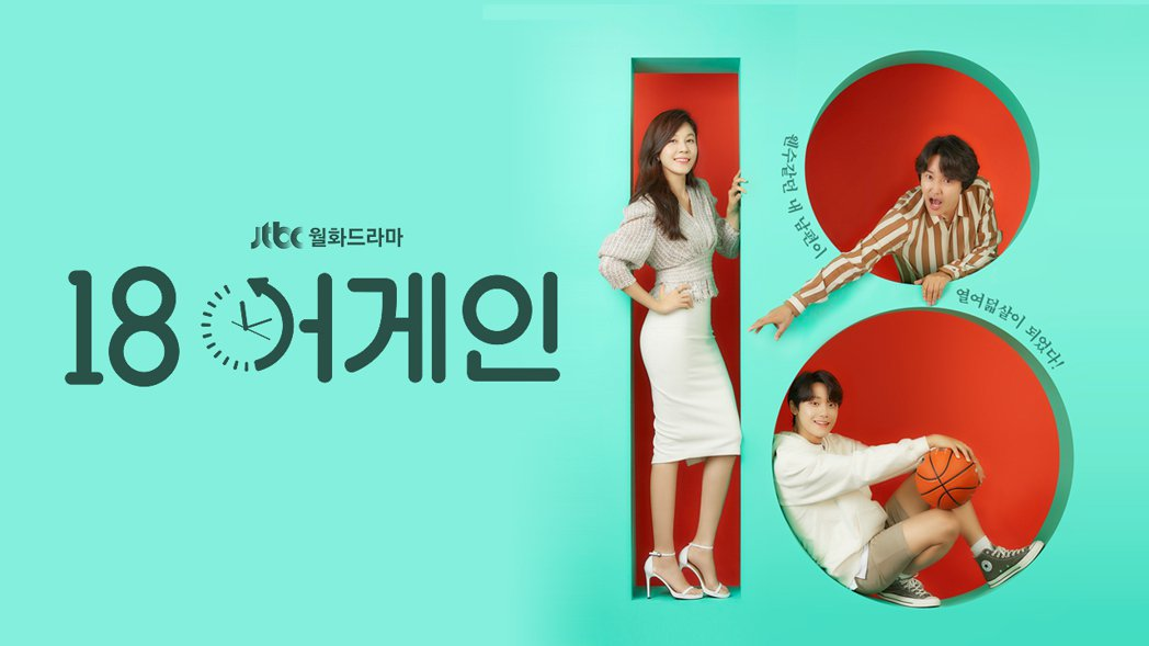 韓劇「重返18歲」。 圖/擷自官網