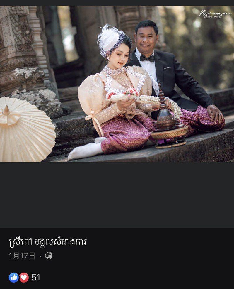 柬埔寨52岁高僧沙鲁与小33岁、年仅19岁的少女订婚,订婚照曝光后在网上掀起热议。图撷自(photo:UDN)