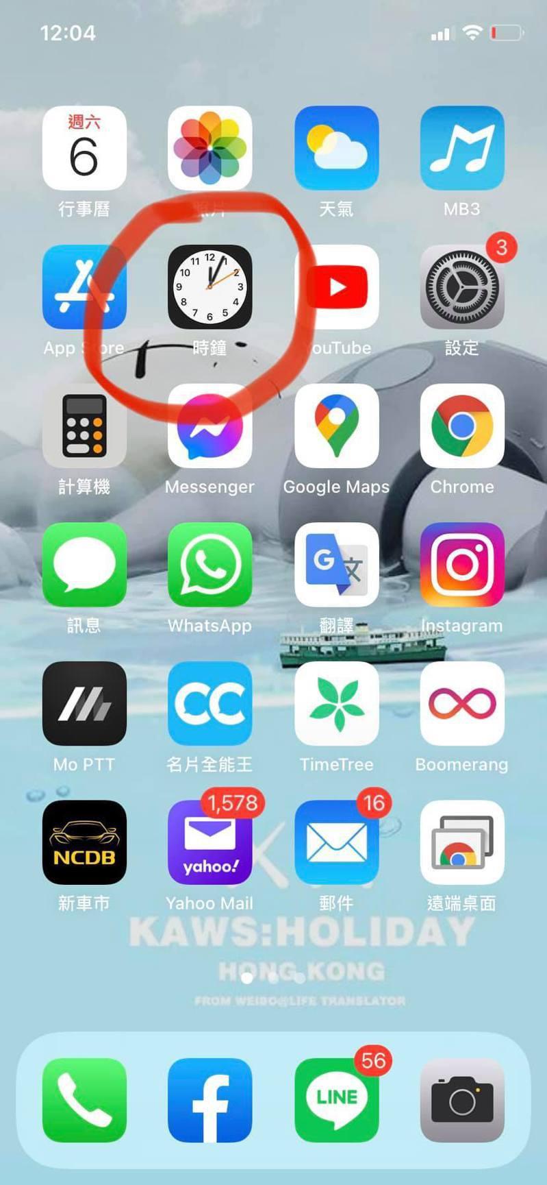 一位網友不經意發現iPhone的時鐘APP竟暗藏小巧思,讓他忍不住發文驚呼,「有人跟我一樣現在才知道的嗎?」貼文引起千名網友回覆。圖擷自爆廢公社公開版