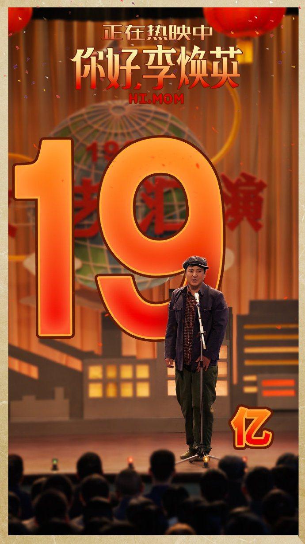 溫馨科幻片「你好,李煥英」口碑極佳,目前單日票房已反超「唐人街探案3」,累積票房...