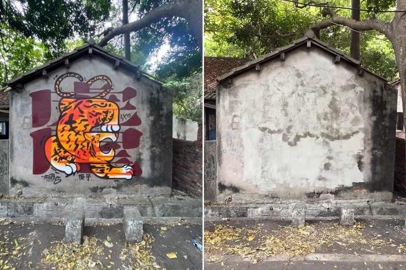 左:雲林虎尾建國眷村遭到藝術家塗鴉;右:經主管單位與地方青年要求復原,藝術家才進行水泥復原。 圖/劉志謙提供