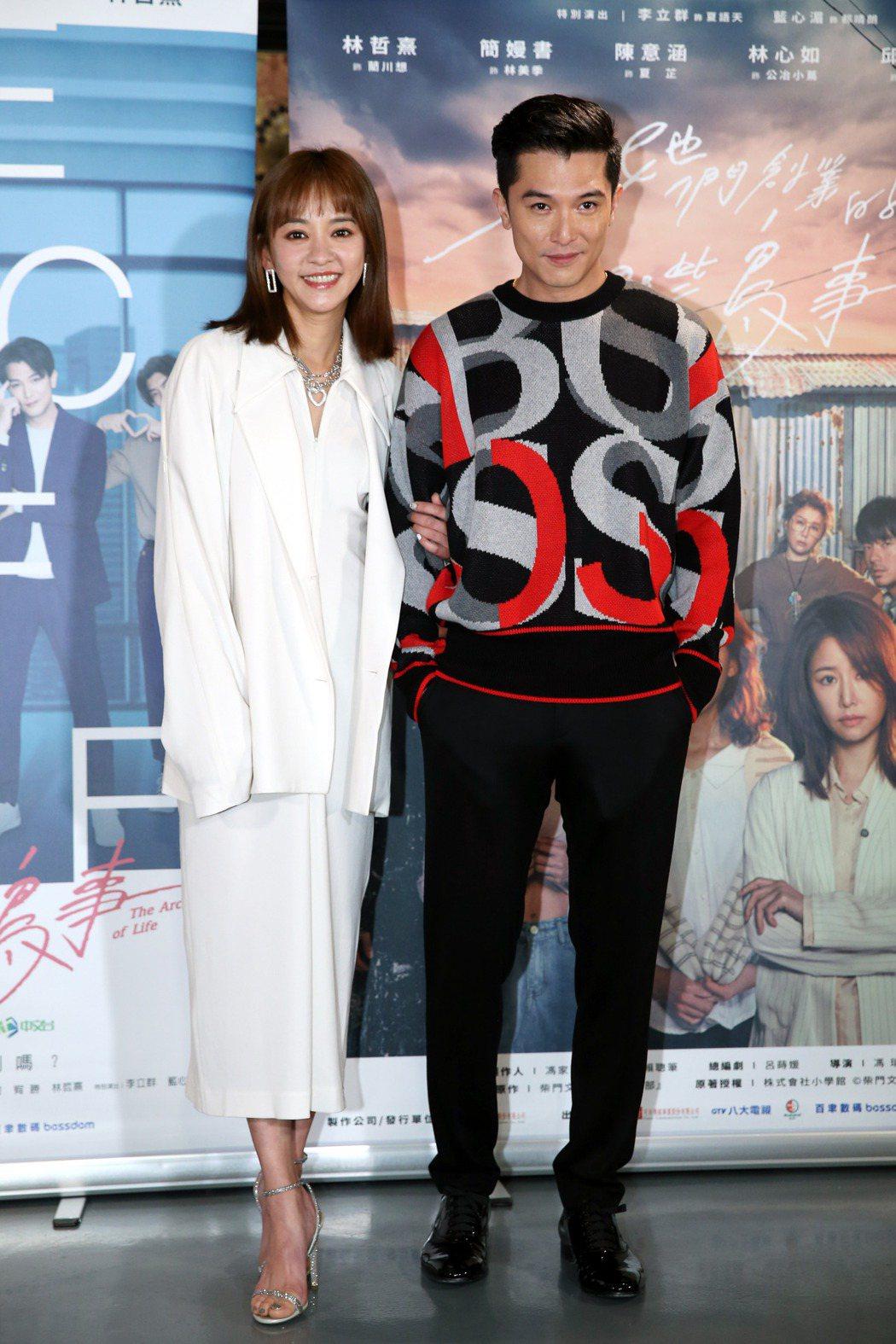 陳意涵(左起)、邱澤出席宣傳新戲「她們創業的那些鳥事」。記者邱德祥/攝影