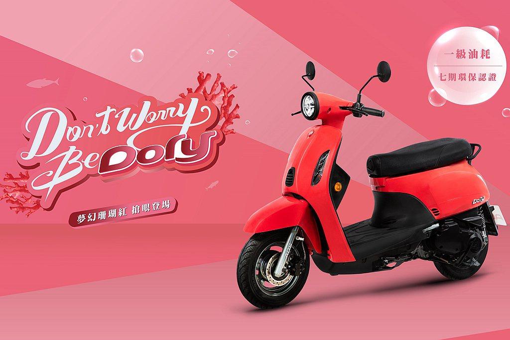 宏佳騰機車宣布推出Dory 125 ABS新色「珊瑚紅」夢幻爆棚的優雅配色,讓D...