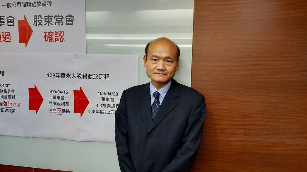 永大獨立董事黃福雄。圖/記者陳美玲攝影