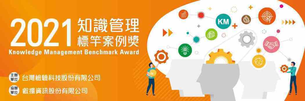 SGS與叡揚資訊合作舉辦「2021知識管理標竿案例獎」徵選,即日起開放報名。 S...