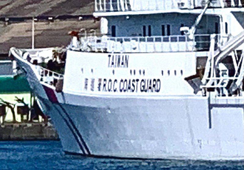 海岸巡防署以避免與中國大陸海警船混淆為由,下令改變海巡艦艇舷側現有文字塗裝,在現有R.O.C COAST GUARD上方,增加醒目「TAIWAN」塗裝。 記者洪哲政/攝影