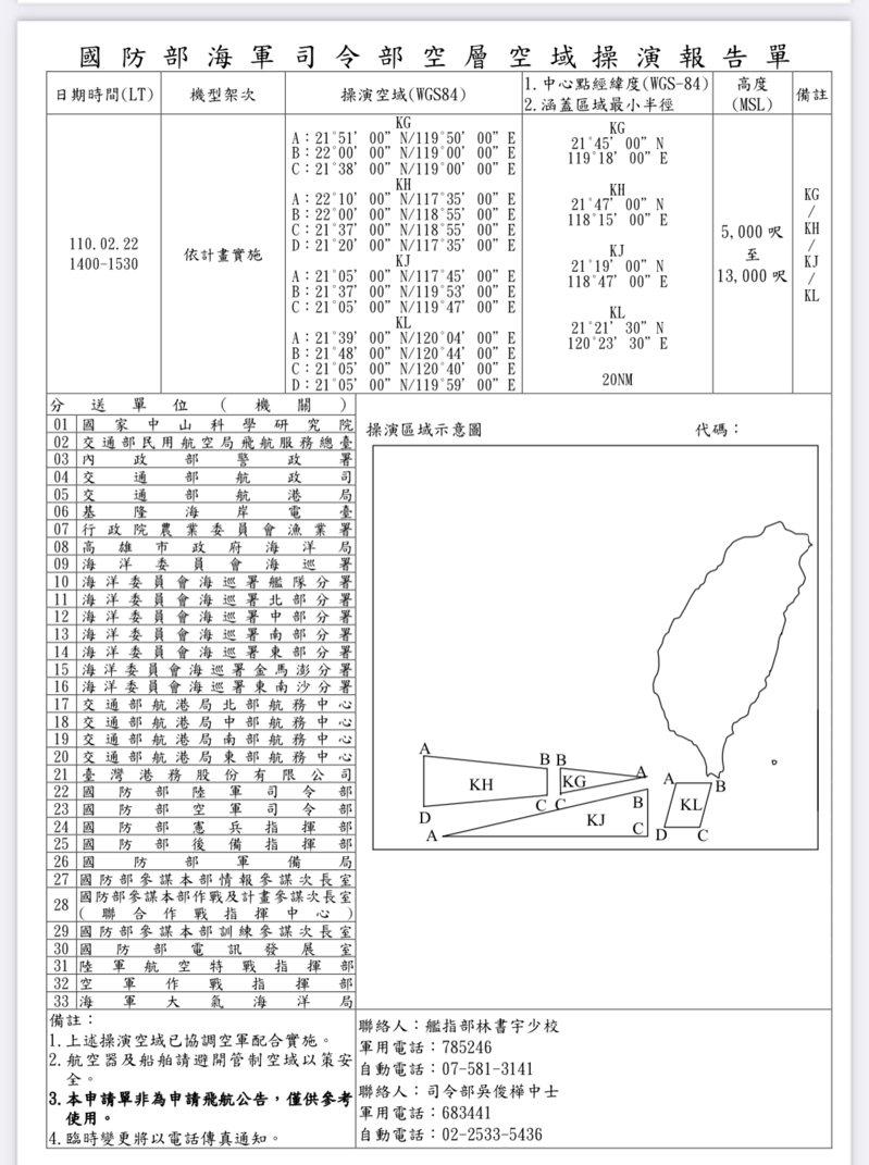 海軍司令部110年本月22日下午將在台灣上空及周邊海空域,動員機艦進行專案空層空域操演,範圍包括巴士海峽及西南防空識別區。圖/漁業署官網
