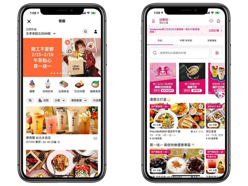 foodpanda、Uber Eats均推出開工日外送優惠。記者黃筱晴/攝影