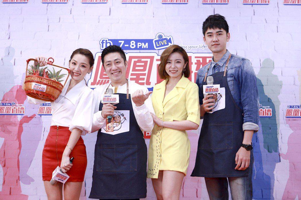 賴芊合(左起)、艾成、王瞳、樂咖出席「鳳凰直播」宣布開新節目「艾吃鬼」。圖/民視...