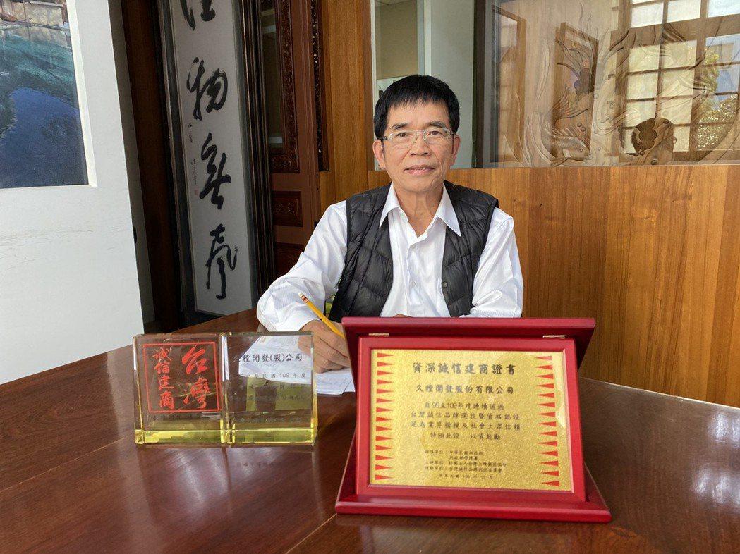台中的久樘開發已連續15年獲得「台灣誠信建商」認證。記者宋健生/攝影