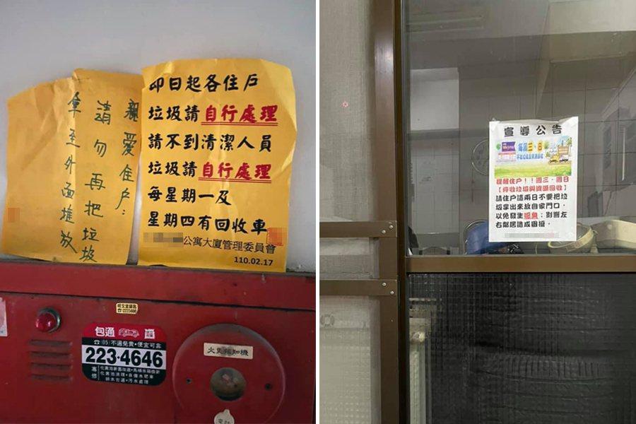 租客抱怨按時繳管理費,卻沒有聘請管理員,連清潔人員也請不到。 圖/翻攝自爆廢公社...