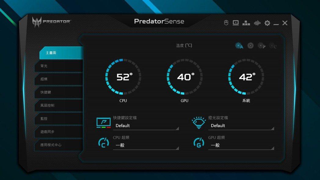 PredatorSense資源整合平台從超頻到系統監控、風扇速度、軟體管理、dt...
