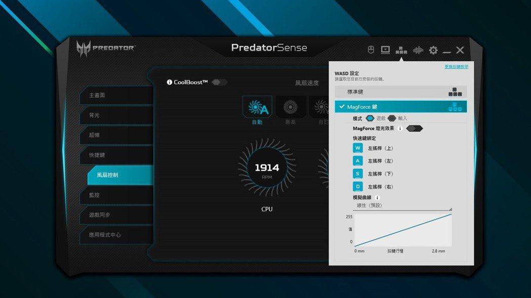 PredatorSense資源整合平台另整合宏碁機械式MagTek鍵軸設定介面。...